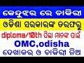 omc requirement odisha,କେବଳ 10th ଓ diploma ପିଲା ମାନଙ୍କ ପାଇଁ   job in odisha