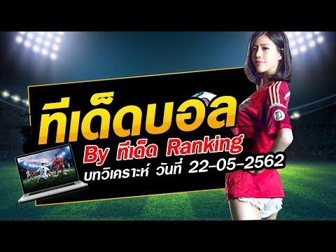 ทีเด็ดฟุตบอลวันนี้ บทวิเคราะห์บอลวันที่ 22 พฤษภาคม 2562 By ทีเด็ดRanking