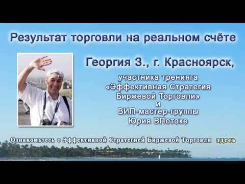 Результат торговли на реальном счете. Май 2015г. Георгий З., г. Красноярск