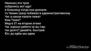 Фанфик/ЮнМины/ВиГуки/Скажи что любишь/4 часть
