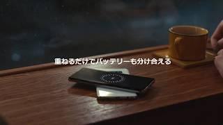 Galaxy S10 | S10+:ワイヤレスパワーシェアで、バッテリーも、気持ちも分け合おう。 thumbnail