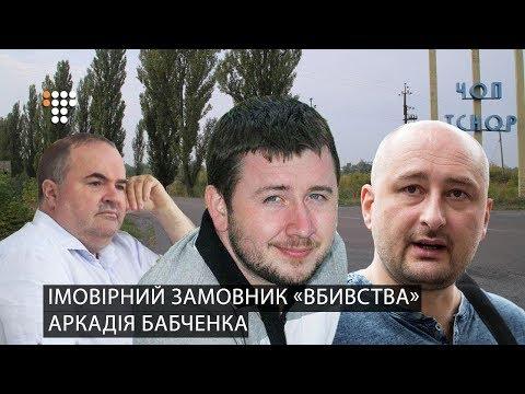 Громадське Телебачення: Поява В'ячеслава Пивоварника — ймовірного замовника вбивства Аркадія Бабченка