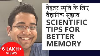 memory tips in hindi
