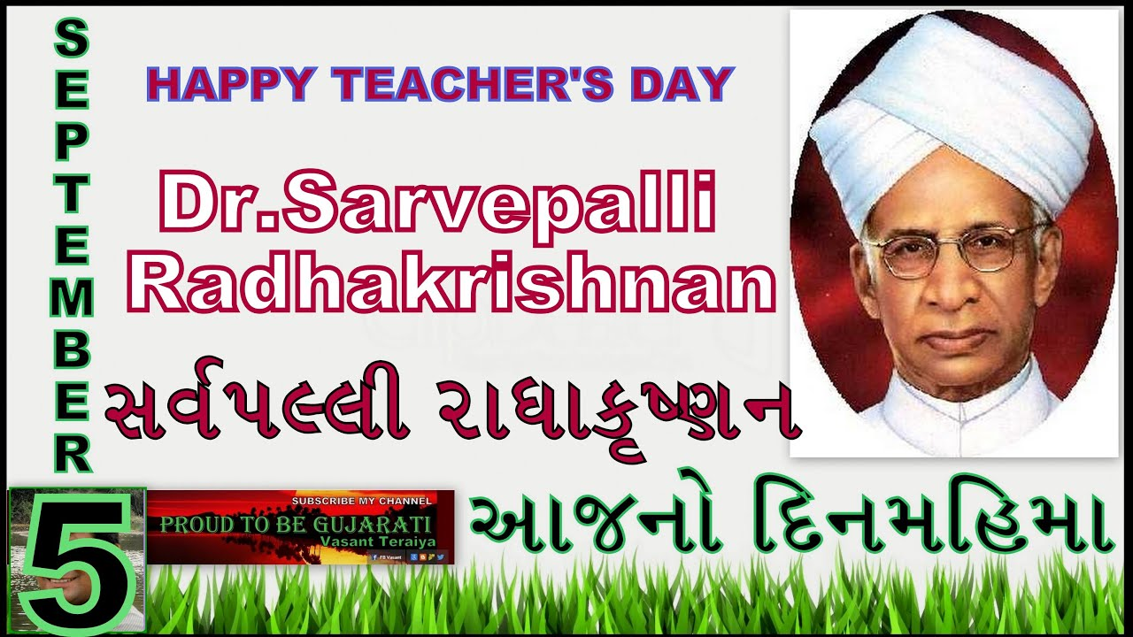 essay on teachers day in marathi language Teachers day essay 4 (250 words) teachers are the real holder of knowledge, enlightenment and prosperity using which they nourish and prepare us for our life.