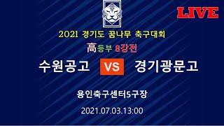 [2021경기꿈나무고등축구대회] 수원공고 대 경기광문고…