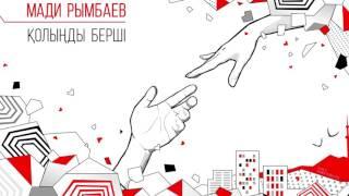 Мади Рымбаев - Қолыңды берші (audio)