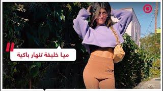 ميا خليفة تبكي بحرقة بسبب قصة فتاة أمريكية