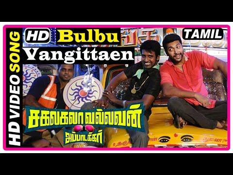 Sakalakala Vallavan Appatakkar Movie | Songs | Bulbu Vangittaen Song | Trisha insults Soori