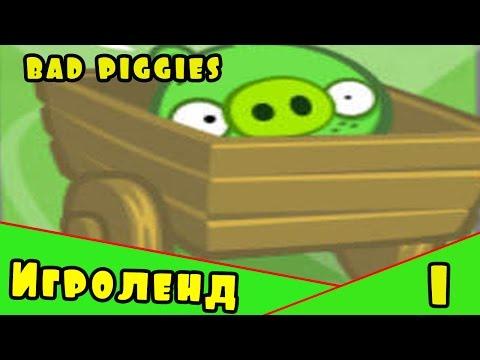 Веселая ИГРА головломка для детей Bad Piggies или Плохие свинки [1] Серия