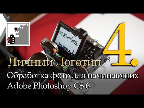 Уроки Фотошопа 4 | Личный логотип