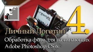 Уроки Фотошопа 4   Личный логотип