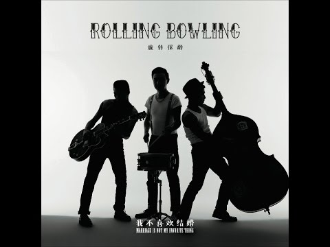 Rolling Bowling (旋转保龄) - 我不喜欢结婚​(​Marriage Is Not My Favorite Thing) (2013) (Full Album)