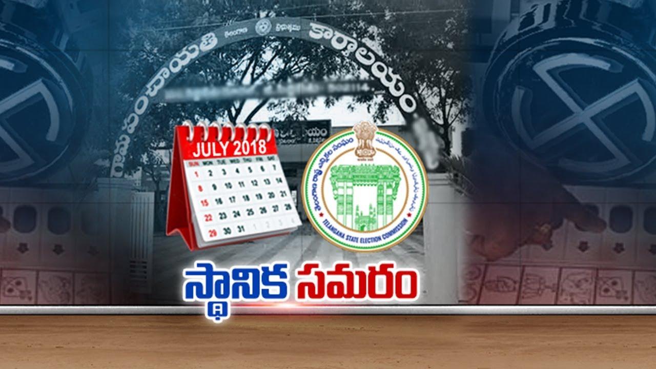 telangana-panchayat-elections-to-be-held-in-july-telugu-news-hmtv