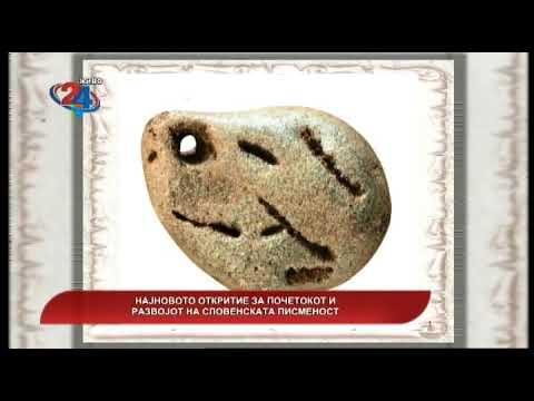 Македонија денес: Најново откритие за почетокот и развојот на словенската писменост 11 12