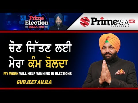 Prime Election (118) My Works Speak for Winning Elections - Gurjeet S. Aujla