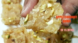 How to make apple coconut burfi | Apple Coconut Burfi | apple coconut recipe | gluten free recipe