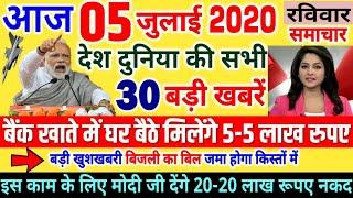 आज की सबसे बड़ी खबर ! Aaj ke mukhya samachaar! #today_breaking_news #05_July_2020 #China #modi_news