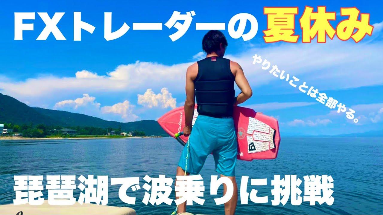 【FX トレーダーの夏休み】人生初のウェイクサーフィンやってみた。【やりたいことは全部やる】