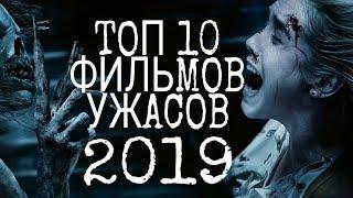 ТОП-10 ЛУЧШИХ ФИЛЬМОВ УЖАСОВ (2019)