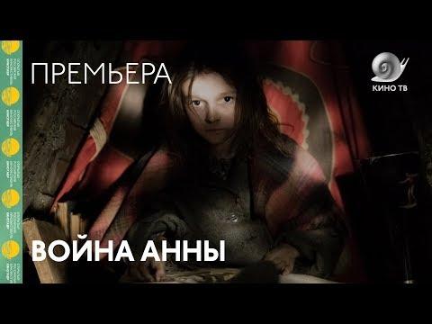 #Кинотавр2018: «Война Анны» — премьера