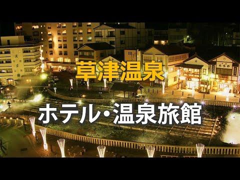 群馬県草津温泉 人気の宿|旅行【14選】