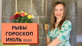 РЫБЫ - Гороскоп ИЮЛЬ 2021