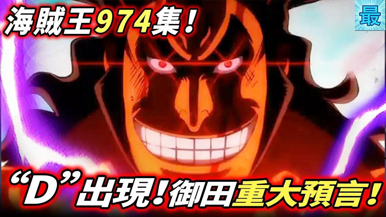 """海賊王974集:""""D""""出現!御田陣亡前""""重大""""預言!"""