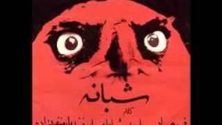 Farhad Mehrad - Shahbaneh فرهاد مهراد - شبانه