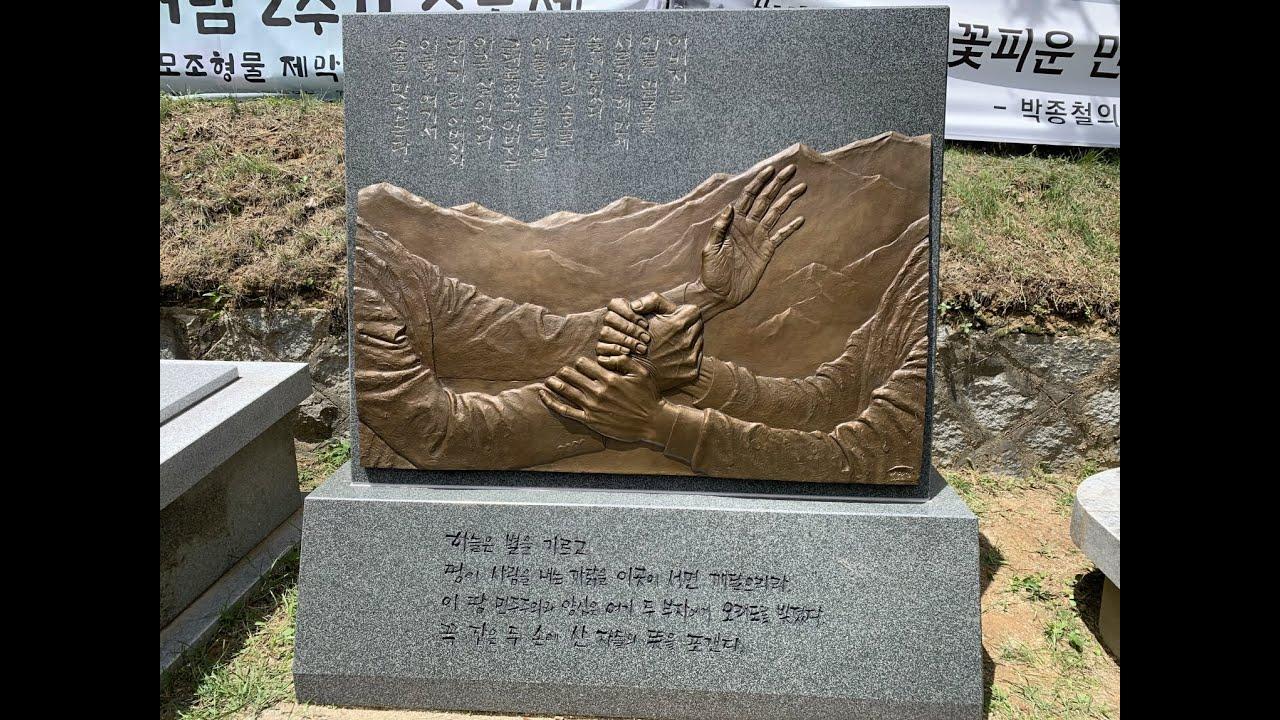 박정기 아버님(박종철 부) 2주기 추모비 제막