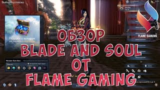Blade and Soul • обзор от Flame Gaming