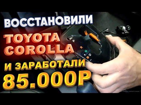 Toyota Corolla 180 Заработали 85 000 рублей #Перекупы