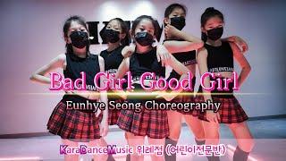 미쓰에이 - Bad Girl Good Girl [KDM위례점_어린이전문반]