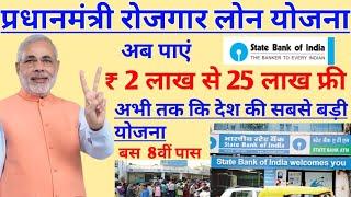 सरकार दे रही है आपके खाते में सीधे 2 लाख से 25 लाख ₹ ll जल्दी आवेदन करें ll Modi yojna 2019 ll