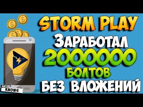Storm Play заработал и вывел 2000000 болтов без вложений