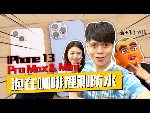 【蔡阿嘎最不專業開箱】 iPhone 13 Pro Max& Mini,直接泡在咖啡裡測防水!
