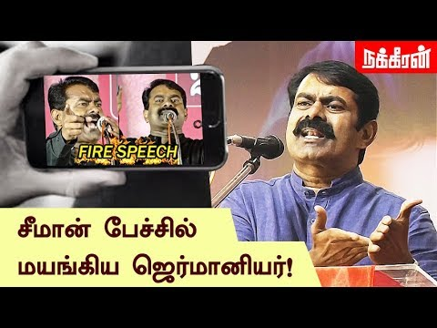 வைரலாகும் சீமான் பேச்சு... Seeman Latest Speech in Trending | German Man Amazed by Seeman Speech