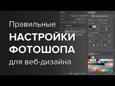 Настройка Фотошопа (Советы для Дизайнеров) 2019