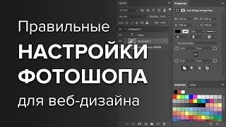 Налаштування Фотошопу (Поради для Дизайнерів) 2019