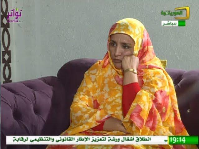 برنامج مساء الخير - ظاهرة العنف ضد الأطفال - قناة الموريتانية