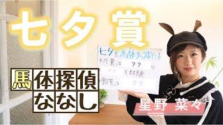 【七夕賞】先週的中の筋肉ランキングを発表!理想的な馬体の持ち主は?