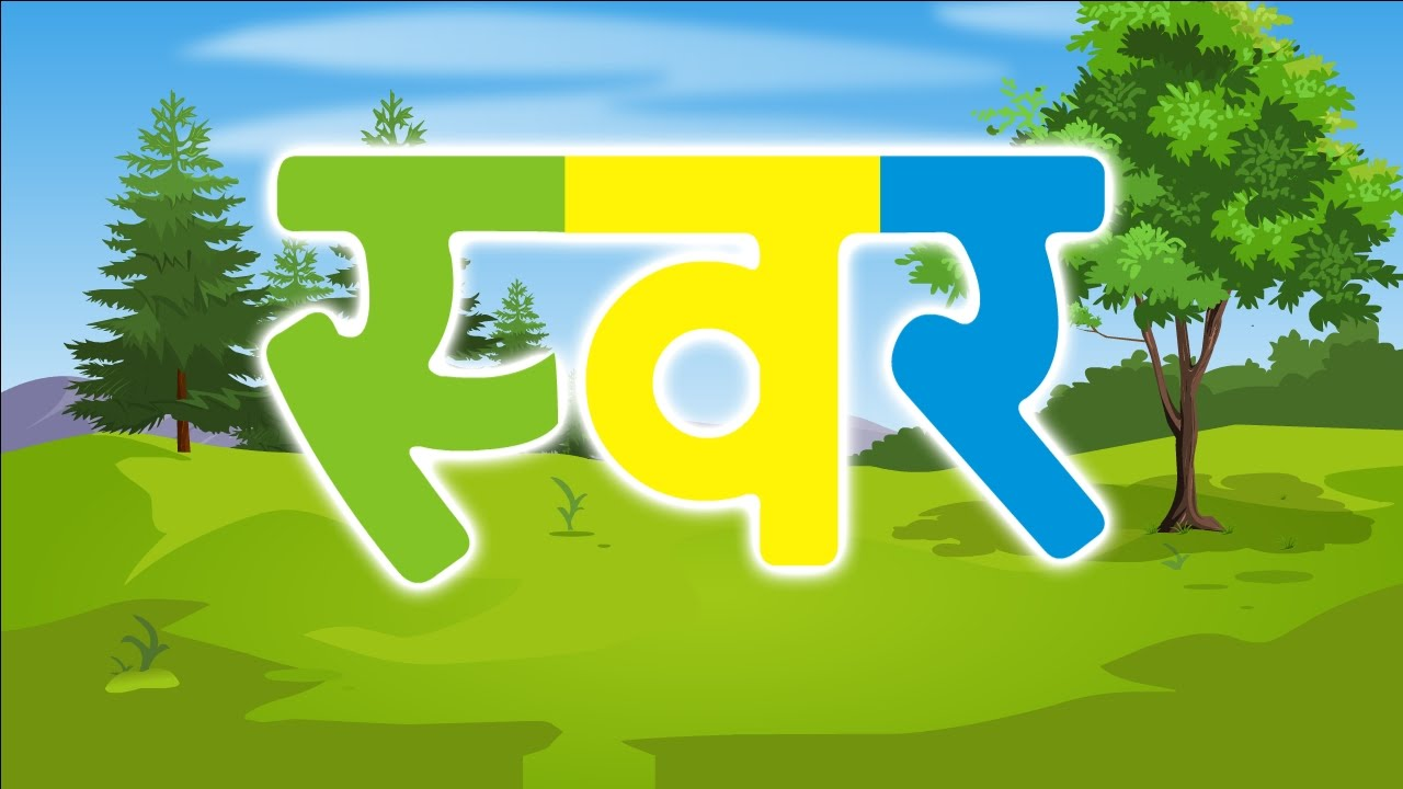 Swar Learn Hindi Vowels For Children With Images And Sound Youtube