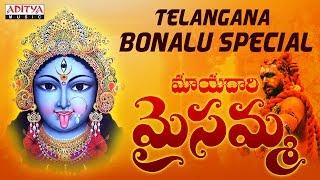 Popular Telangana Bonalu Special Songs - Mayadari Maisamma | Telugu Devotional | Sashi Pretham