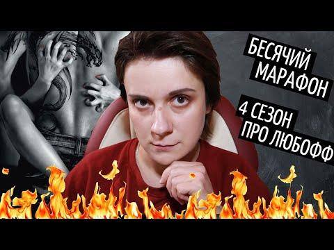 БЕСЯЧИЙ МАРАФОН. 4 СЕЗОН. ПРО ЛЮБОФФ