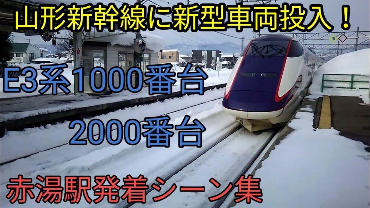 山形 新幹線 新型 車両