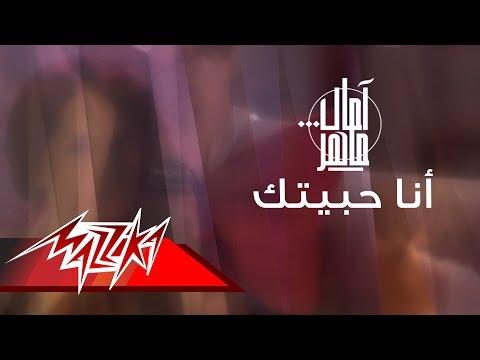 Ana Habbitak - Amal Maher أنا حبيتك - امال ماهر