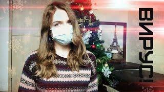 Южная Корея. Вирус гриппа. Будьте осторожны!