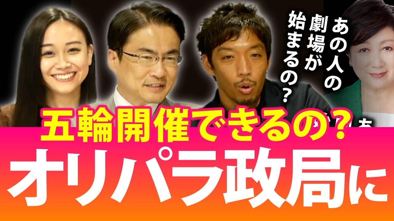 東京オリンピック・パラリンピックを本当にやるの?開催是非が政局化してその後待っているのは?|第75回 選挙ドットコムちゃんねる #4