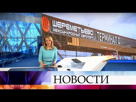 Выпуск новостей в 15:00 от 17.01.2020