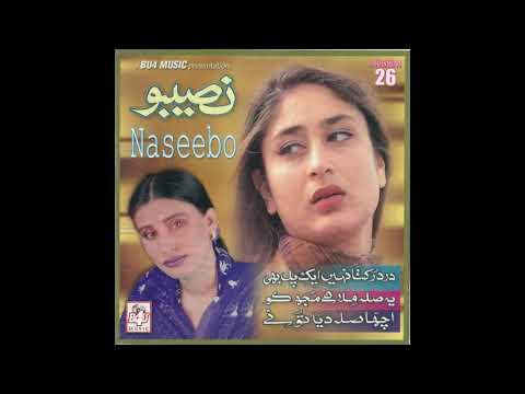 dard rukta nahi ek pal wi singer naseebo lal album 26