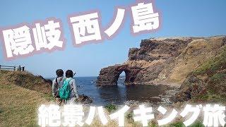 夫婦で行く!隠岐 西ノ島 ジオハイキングの旅 A couple with Oki Nishinoshima Japan trip